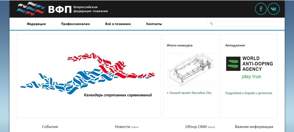 Russian Swimming Federation Adds Prominent WADA Logo to Homepage